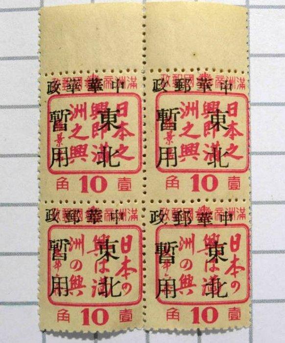 偽滿洲國 郵票 長春加蓋中華郵政東北暫用 雙連 變體票