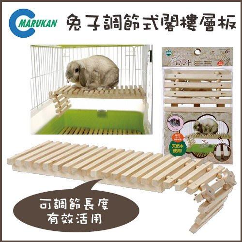 **貓狗芝家** 日本Marukan 天然原木兔籠專用吊橋..兔籠配備[MR-614]..消費滿1500免運
