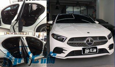 ☆久豆麻鉄☆ M-Benz A250 W177 適用 (四門氣密) 隔音條 全車隔音套組 汽車隔音條 靜化論 公司貨