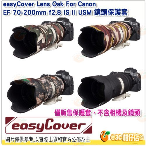 easyCover Lens Oak For Canon 70-200mm f2.8 IS II 鏡頭保護套 砲衣