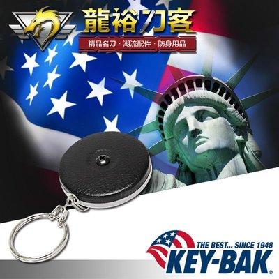 《龍裕》奇貝/Key-Bak/黑皮鋼鍊鑰匙扣/腰掛/登山運動/安全/警衛/不銹鋼/伸縮繩/耐磨/防偷/上班族