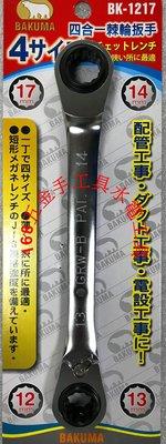 ~168五金手工具~BAKUMA 熊牌四合一高扭力棘輪板手 梅花板手 1217