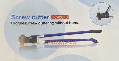(永展) 牙條 螺絲 螺桿 剪 切斷 器 FU-0304B 另有 AB-3W G-3 3W 3分 4分