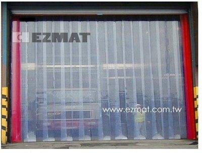 EZMAT PC-PVC 塑膠門簾 門簾輕型隔間門簾 創意門簾 電子公司門簾 加工廠 鐵門門簾 鐵捲門門簾 條狀