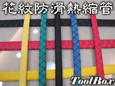 【UKTools】《花紋止滑Φ15mm~長100cm》花紋耐磨防滑/熱收縮套管/防電套/熱縮套管/熱縮膜/熱縮套/防滑套