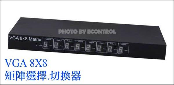 預購品【易控王】8進8出 VGA 分配器◎選擇器◎八進八出矩陣切換器◎VGA MATRIX (40-056)