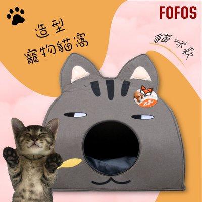 歡樂時光🐾 FOFOS 造型寵物貓窩-貓咪(灰) (貓咪狗狗/睡覺/床組/狗窩/貓窩/睡窩/睡床/睡墊/附軟墊)