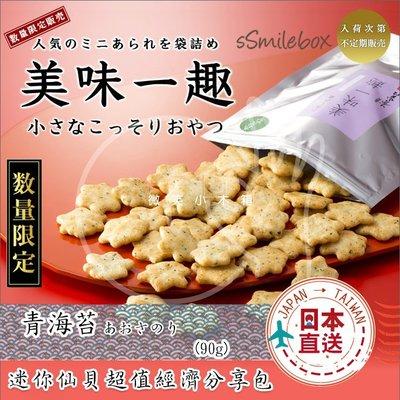 微笑小木箱『現貨』日本空運代購   日本製 小倉山莊 美味一趣 迷你仙貝超值經濟分享包100g