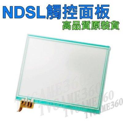 任天堂Nintendo DSL NDSL 觸控板 觸控面板 原裝新品(維修零件)【台中恐龍電玩】