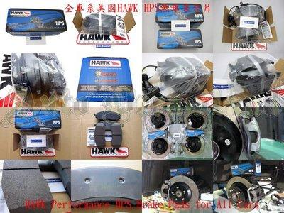 Subaru 速霸陸 Forester 森林人 Legacy Outback XV Impreza 1.6 BRZ 專用 美國 HAWK HPS 煞車 來令片