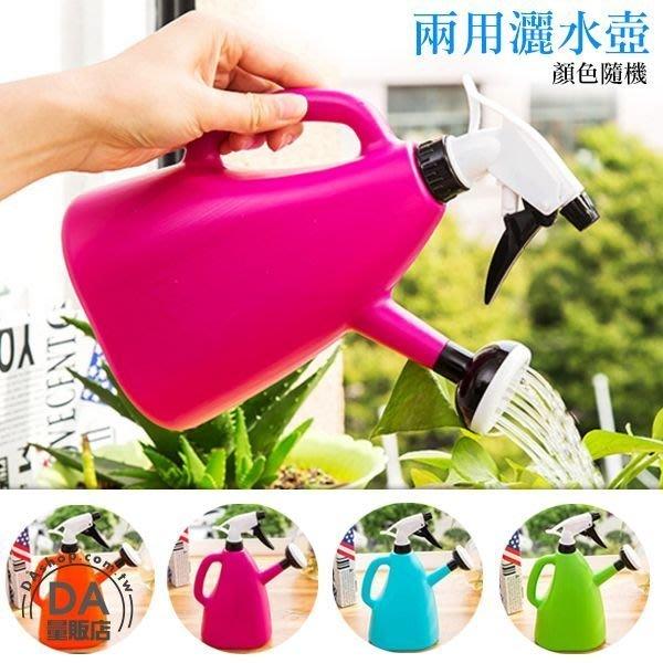 兩用澆水器 1200ml 澆花 灑水器 水壺 大容量園藝工具 花卉 手壓式 顏色隨機 (V50-1451)