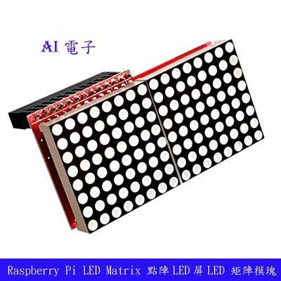 【AI電子】*(31-5)Raspberry Pi LED Matrix 點陣LED屏LED 矩陣模塊兼容2/3代B+