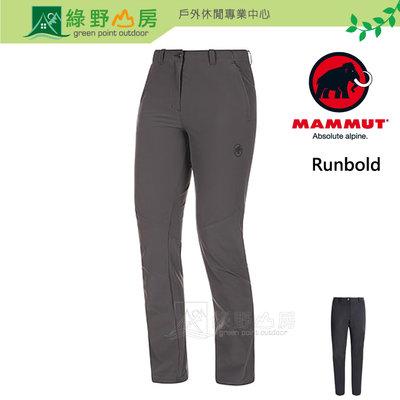綠野山房》Mammut 長毛象 女款 Runbold Pants 登山褲 休閒褲 排汗褲 薄長褲 1022-00490