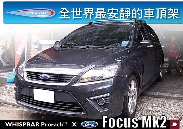 ||MRK|| FORD Focus Mk2 WHISPBAR 車頂架 橫桿∥MK3都樂THULE