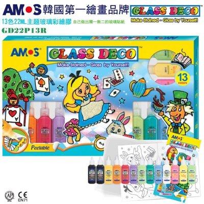 X.H. Baby【韓國 AMOS】CLASS DECO 13色22ML玻璃彩繪 玻璃貼 玻璃彩繪膠 國際英文版 歐盟版 新北市