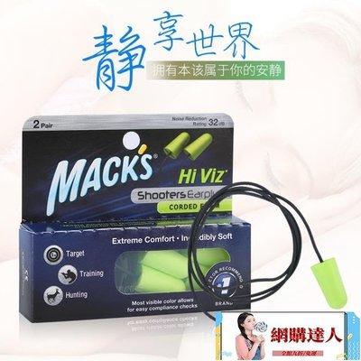 美國mack's帶線隔音耳塞專業睡覺防...