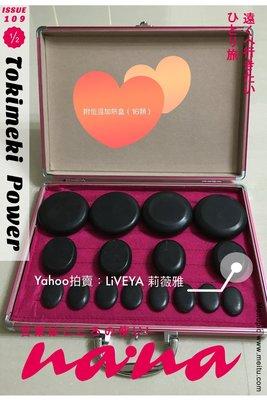 LIVEYA 莉薇雅~熱石 自動加熱盒 16顆石 SPA專用 按摩 舒壓 熱灸 滑石