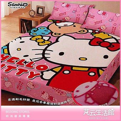【芃云生活館】~正版卡通HELLO KITT《歡樂同好會》 刷毛床包組 (加大床包+2枕套) 台灣製造~