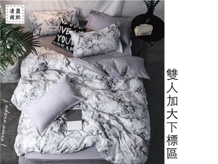 凌晨商社 // 可訂製 可拆賣 北歐 大理石紋 石頭紋路 網美 文青 床包 枕套 被套 雙人加大4件組下標區