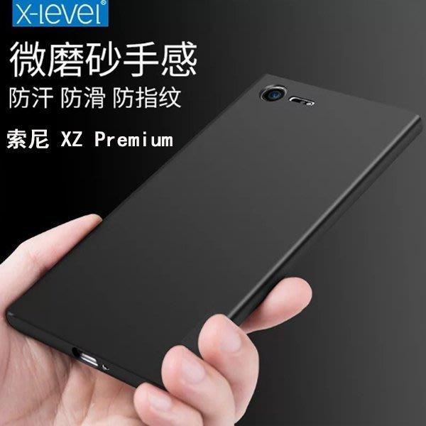 衛士 索尼 Xperia XZ Premium XZS 保護套 sony XZ XZ P 防摔 商務款 G8142 磨砂 硅膠軟殼 手機殼