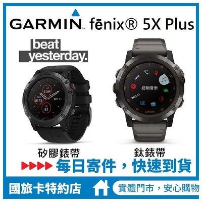 現貨 Garmin fenix 5X Plus 945 6X 735 245 可參考 國旅可