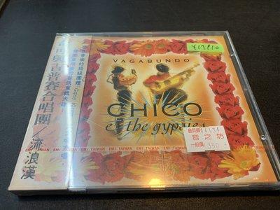 *還有唱片行*CHICO & THE GYPSIES / VAGABUNDO 全新 Y17910 (149起拍)