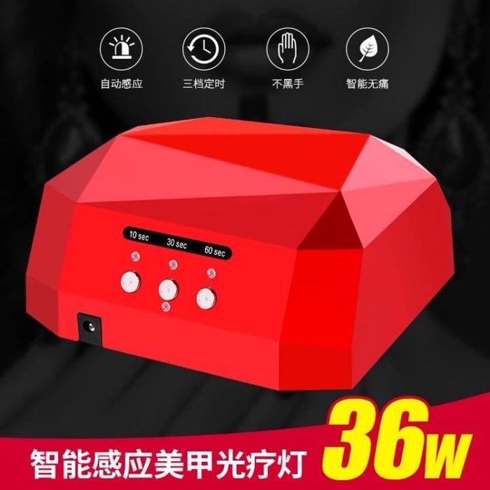 鉆石型美甲光療機 速干感應雙光源led烘干機美甲工具 LR3058TW