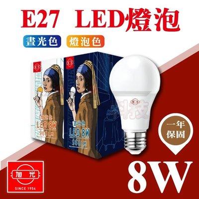 新版 旭光LED 8W 白光黃光 E27 LED燈泡【奇亮科技】3W 10W 13W 16W
