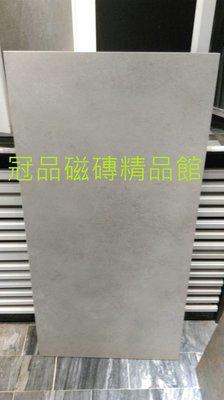◎冠品磁磚精品館◎進口精品 霧面 清水模灰色石英磚– 60X120CM