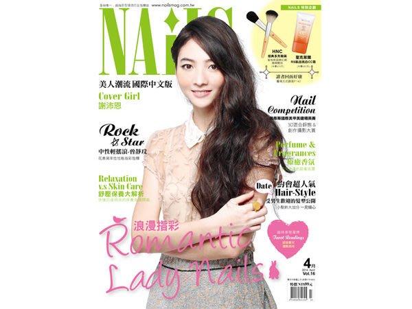 NAILS SHOP 美甲材料 商城 美甲雜誌 最前線 NAILS美人潮流Vol.016