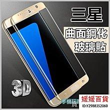 媛媛百貨 三星 S7edge S6 edge S7 滿版 3D曲面 鋼化玻璃保護貼 玻璃貼 保護貼