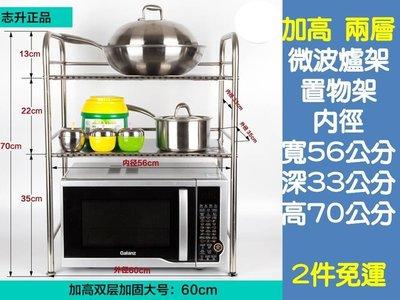 [Special Price]《全省離島2件免運》加高兩層60公分寬 不鏽鋼 微波爐架 烤箱架 電鍋架  需簡易安裝