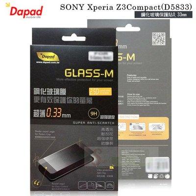 s日光通訊@DAPAD原廠 SONY Xperia  Z3 Compact D5833 4.6吋 防爆鋼化玻璃保護貼0.33mm