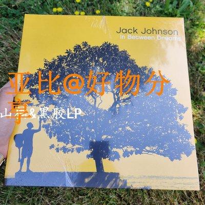 亚比@好物分享 Jack Johnson  In Between Dreams 黑膠LP  吉他撥動心弦