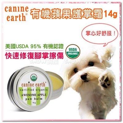 訂購@ Canine earth 愛地球有機蘋果護掌霜14g (82050532