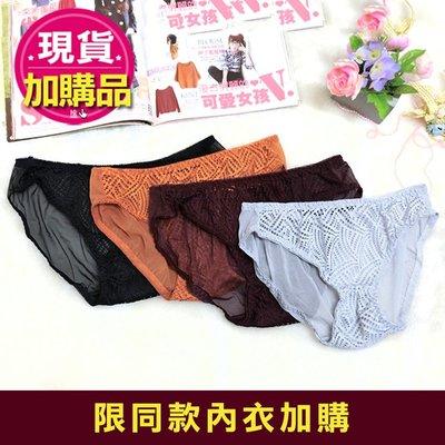 【限同款內衣加購】低腰三角編織蕾絲網紗內褲