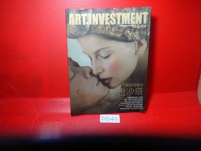 【愛悅二手書坊 06-43】ART INVESTMENT 典藏投資   試刊號(23)    2009/9