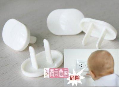 寶貝倉庫~幼兒安全用品-二孔-安全插座...