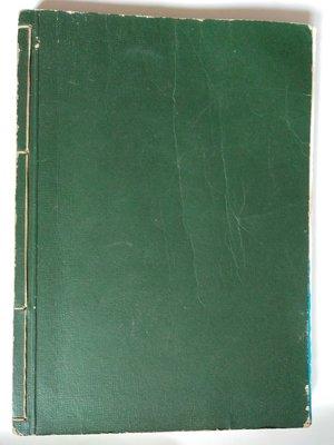 [文福書坊] 愛麗縫紉全書(裁製法)-王阿珠編著-民國55年愛麗縫紉補習班發行-無註記、7成新