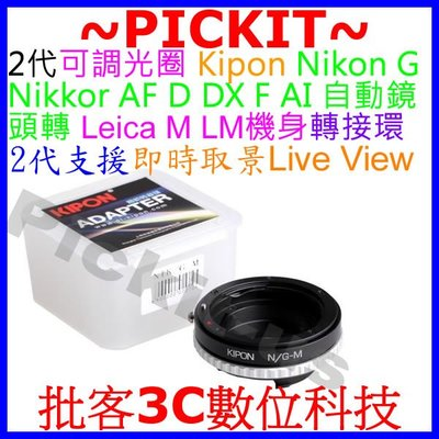 Kipon adapter Nikon G AI F D Lens to Leica M LM RF uncoupled