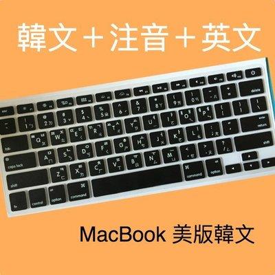 美版 韓文+注音+英文 學習 鍵盤膜 MacBook Air13吋 Pro 13/15吋 Magic Keyboard