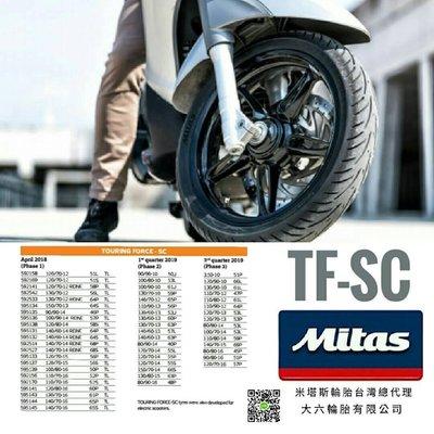 (輪胎王)歐洲米塔斯MITAS TFS   100/90-14  14吋HONDA 泰版速克達胎