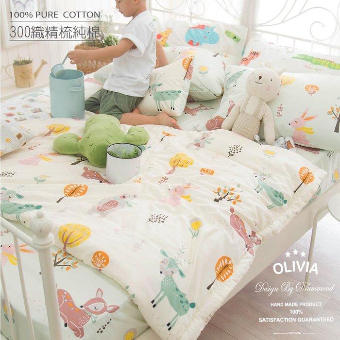 【OLIVIA 】DR920 小森林 黃  5X6尺夏日涼被 【單品】300織精梳純棉 童趣系列 台灣製