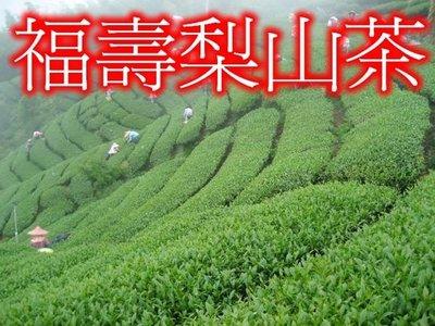 【茶葉館】茶農直營【福壽梨山茶】清甜滑口~茶湯鮮美~109年冬茶上市~免運唷