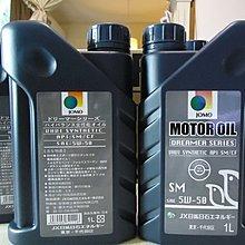 @中華三菱原廠機油@日本JOMO 5W50~~全合成機油~~VIOS/CAMRY/CIVIC/SAVRIN/WISH