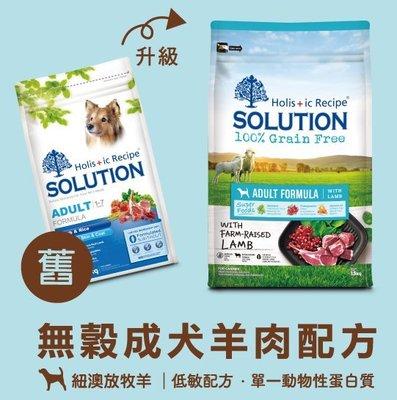 *COCO*耐吉斯超級無穀-成犬羊肉(小顆粒)7.5kg添加超級食物(海藻/石榴/鮭魚油)低敏飼料/單一蛋白