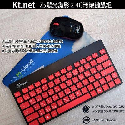 高雄館 廣鐸 Kt.net《Z5 2.4G 雕光鍵影》台灣光學晶片 無線鍵盤滑鼠組 迷你輕量 低音觸感佳