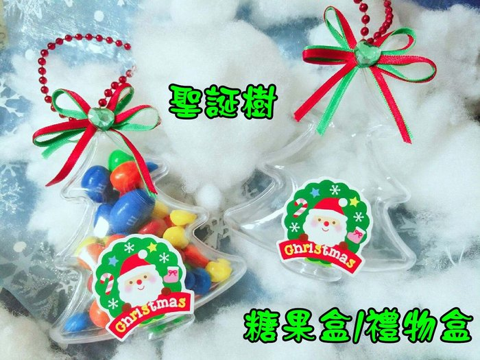 聖誕樹  手提禮物盒  糖果盒 聖誕節 糖果袋 禮物盒  包裝盒 包裝袋 安親班 補習班 交換禮物 朵希幸福烘焙