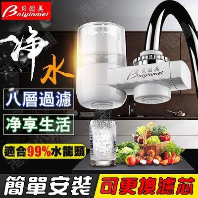 台灣現貨 淨水器 龍頭過濾器 濾水器 濾芯可替換 過濾 淨水 8層濾芯 麥飯石 活性炭 過濾雜質
