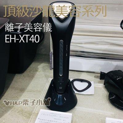預購 4月採買 可刷卡 EH-XT40 XT40 美容器 日本 國際牌 Panasonic頂級沙龍 禮物[H&P栗子小舖]